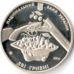 Украина 2014 2 гривны Остап Вишня