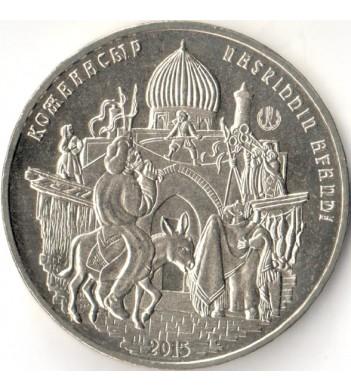 Казахстан 2015 50 тенге Ходжа Насреддин