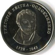 Украина 2008 2 гривны Григорий Квитка-Основьяненко