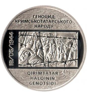 Украина 2016 5 гривен Памяти геноцида крымских татар