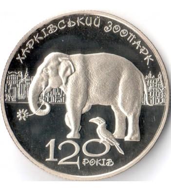 Украина 2015 2 гривны Харьковский зоопарк 120 лет