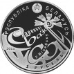 Беларусь 2011 1 рубль Славянский базар в Витебске