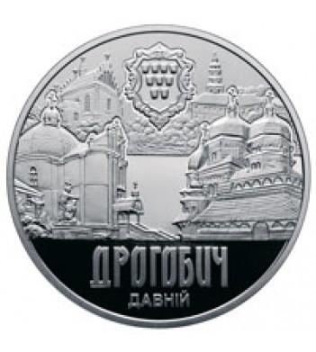 Украина 2016 5 гривен Древний Дрогобыч