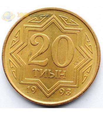 Казахстан 1993 20 тиын (латунь)