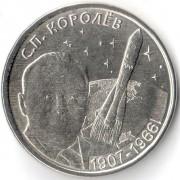 Приднестровье 2017 1 рубль Королев космос
