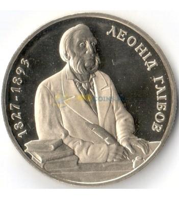 Украина 2002 2 гривны Леонид Глебов
