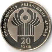 Украина 2011 2 гривны СНГ