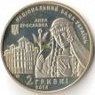 Украина 2014 2 гривны Анна Ярославна