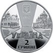 Украина 2017 2 гривны Иосиф Слепой