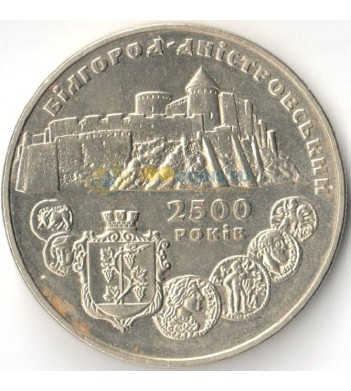 Украина 2000 5 гривен Белгород-Днестровский