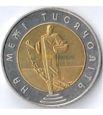 Украина 2000 5 гривен На рубеже тысячелетий