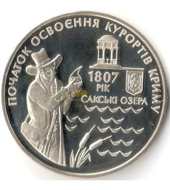 Украина 2007 5 гривен 20 лет курортам Крыма