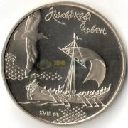 Украина 2010 5 гривен Казачья лодка