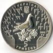 Украина 2015 5 гривен 70 лет Победы в ВОВ