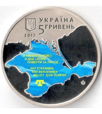 Украина 2017 5 гривен Курултай