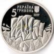 Украина 2017 5 гривен Украинская революция 1917