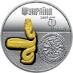 Украина 2017 5 гривен Змея (серебро)