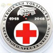 Украина 2018 5 гривен Организация Красного креста