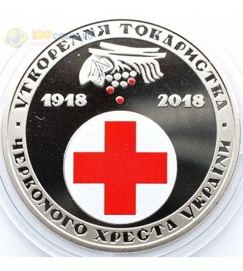 Украина 2018 5 гривен Организация Красного креста (в буклете)