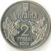 Украина 2001 2 гривны 5 лет Конституции