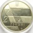 Украина 2006 2 гривны Михаил Грушевский