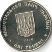 Украина 2006 2 гривны Николай Василенко