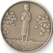 Украина 2007 5 гривен Голодомор геноцид украинского народа
