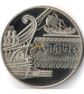 Украина 2012 5 гривен Античное судоходство