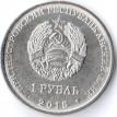 Приднестровье 2015 1 рубль Мемориал Славы Тирасполь