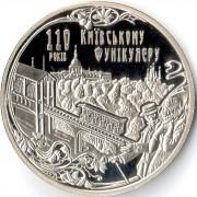 Украина 2015 5 гривен Киевский фуникулер