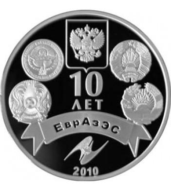 Казахстан 2010 500 тенге ЕврАзЭС 10 лет