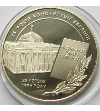 Украина 2011 5 гривен 15 лет конституции