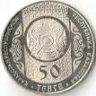 Казахстан 2015 50 тенге Бата