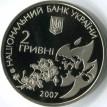 Украина 2007 2 гривны Елена Телига