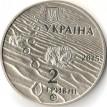 Украина 2015 2 гривны Ящерица Олешковские пески