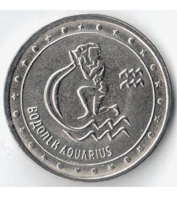 Приднестровье 2016 1 рубль Знаки зодиака Водолей