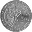 Казахстан 2011 50 тенге Гагарин Первый космонавт