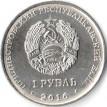 Приднестровье 2016 1 рубль Мемориал Славы Рыбница