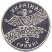 Украина 2005 2 гривны Давид Гурамишвили 300 лет