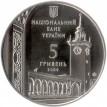 Украина 2009 5 гривен Симферополь 225 лет