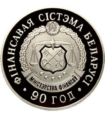 Беларусь 2008 1 рубль Финансовая система Белоруссии
