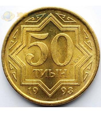 Казахстан 1993 50 тиын (латунь)