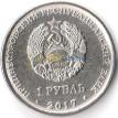 Приднестровье 2017 1 рубль герб Днестровск