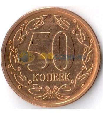Приднестровье 2005 50 копеек