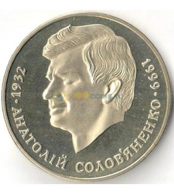 Украина 1999 2 гривны Анатолий Соловьяненко