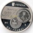 Украина 2017 2 гривны Паралимпийские игры в Рио