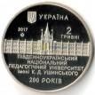 Украина 2017 2 гривны Южноукраинский университет