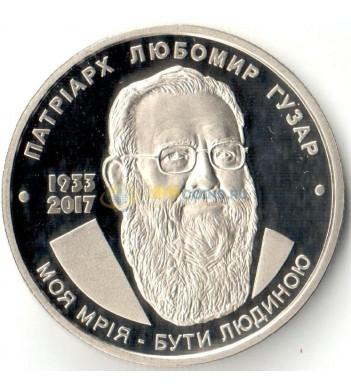 Украина 2018 2 гривны Любомир Гузар