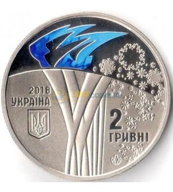 Украина 2018 2 гривны ХХІІІ Олимпийские игры