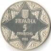 Украина 1998 5 гривен Успенский собор